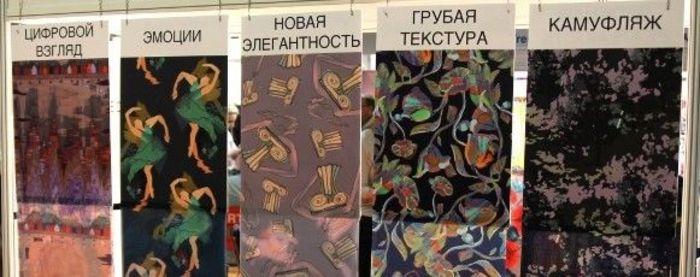 """""""Интерткань 2017"""": тренды, фактура и колористика"""