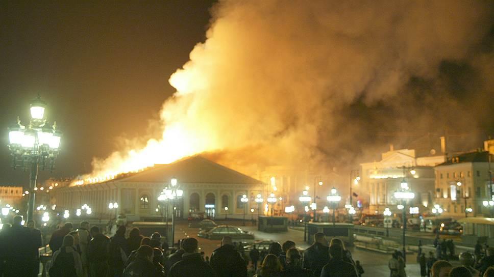 Пожар в Манеже. 2004 год