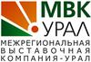 МВК Урал