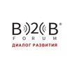 B2B Forum