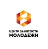 ГКУ Центр занятости молодежи города Москвы