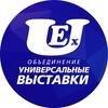 """Объединение """"Универсальные выставки"""""""