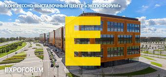 ЭкспоФорум-Интернэшнл