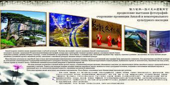 Ленинский мемориал, Аньхойский центр содействия сотрудничеству между Китаем и Россией