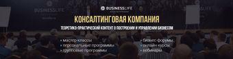 BusinessLife