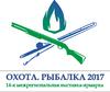 14-я Межрегиональная специализированная выставка «Охота. Рыбалка.»
