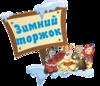 Региональная выставка-ярмарка «Зимний торжок»          г. Новодвинск