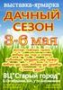 Универсальная выставка-ярмарка «Дачный сезон»