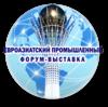 Евроазиатский Промышленный Форум-Выставка Астана 2017
