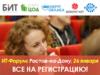 BIT-2017 в Ростове-на-Дону