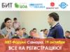 BIT-2017 в Самаре: все на ИТ-Форум!