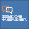 """X Международная практическая конференция """"Белые ночи фандрайзинга"""""""