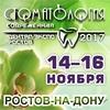 Современная стоматология. Дентал Экспо. Ростов