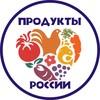 Выбираем Российское. Выбираем лучшее - Выставка-ярмарка продуктов питания, напитков, пищевых добавок