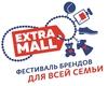 Фестиваль Extra Mall