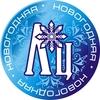 Лазоревый Цветок - Новогодняя.  6-я выставка - ярмарка товаров народного потребления, подарков, сувениров