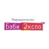 "Выставка ""БэбиЭкспо"" Весна"