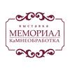 """Выставка """"Мемориал. Камнеобработка"""""""