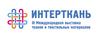 """III Международная выставка тканей и текстильных материалов """"Интерткань"""""""