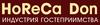 «HoReCa Don. Индустрия гостеприимства»