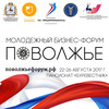 Молодежный бизнес-форум ПОВОЛЖЬЕ 2017