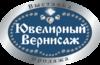 """""""Ювелирный вернисаж в Сокольниках"""""""