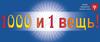 """Выставка-ярмарка """"1000 и 1 ВЕЩЬ!"""""""