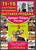 Ярмарка Лучшие Товары России