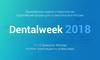 Евразийская неделя стоматологии Dentalweek 2018