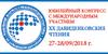 Юбилейный конгресс с международным участием XX «Давиденковские чтения»