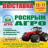 3-я специализированная агропромышленная выставка   «РОСКРЫМАГРО- 2018»