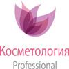 X специализированная выставка «Косметология - Professional»
