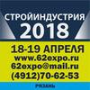 """29 межрегиональный специализированный форум """"Стройиндустрия - 2018"""""""