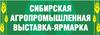 Сибирская агропромышленная выставка-ярмарка