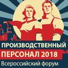ПРОИЗВОДСТВЕННЫЙ ПЕРСОНАЛ 2018 II Всероссийский форум HR-руководителей производственных компаний Москва, 15-16 ноября 2018