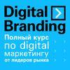 Digital Branding 2018. Полный курс digital маркетинга от лидеров рынка