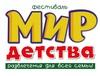 """Фестиваль """"Мир Детства"""""""