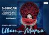 "XV Ярмарка мастеров ""Иван-да-Марья"""