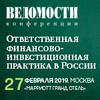 Ответственная финансово-инвестиционная практика в России