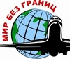 """ХХII Международный фестиваль туризма и отдыха """"Мир без границ"""""""