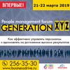 PEOPLE MANAGEMENT FORUM «GENERATION X, Y, Z»