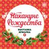 "Выставка ""Накануне Рождества"""