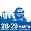 Межрегиональный специализированный строительный форум и выставка строительных материалов, техники и оборудование Воронеж BUILD