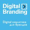 Digital аналитика для брендов
