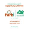 Международный Форум Индустриальных Парков