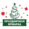 Праздничная ярмарка «К новому году!»