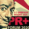 PR+ FORUM 2020. IV Всероссийский форум PR директоров
