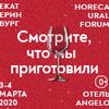 HoReCa Ural. Forum