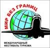 """ХХIII Международный фестиваль туризма и отдыха """"Мир без границ"""""""