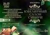 """Выставка-продажа ювелирных изделий """"Ювелирный салон Сибири"""""""
